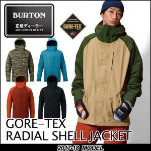 17-18 BURTON バートン MENS WEAR スノーボード メンズ ウエアー ゴアテックス Radial Shell Jacket ジャケット 【返品種別SALE】|fleaboardshop