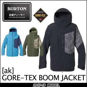 17-18 BURTON バートン MENS WEAR スノーボード メンズ ウエアー ak GORE-TEX 2L Boom Jacket ジャケット 【返品種別SALE】|fleaboardshop