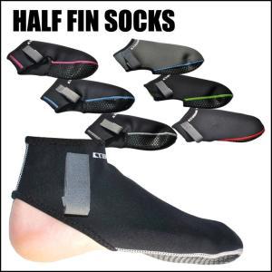 ボディボード ハーフソックス sox HALF SOCKS COSMIC SURF コスミックサーフ フィンソックス「メール便可」|fleaboardshop