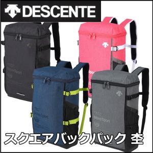 デサント (DESCENTE )  メンズ スクエアバックパック 杢 (DMALJA07) MOVE sports 通学 部活 スポーツ バッグ  リュック|fleaboardshop