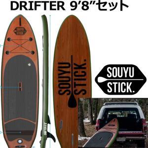 SUP (サップ )SOUYU STICK Stand Up Paddle Board スタンドアップ パドル ボード インフレータブル  DRIFTER 9'8