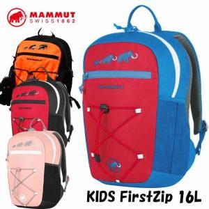 MAMMUT マムート リュック キッズ子供用 First Zip 16L(7-9才)  正規品 ship1|fleaboardshop