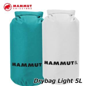 MAMMUT マムート ドライバッグ Drybag Light 【5L】 正規品