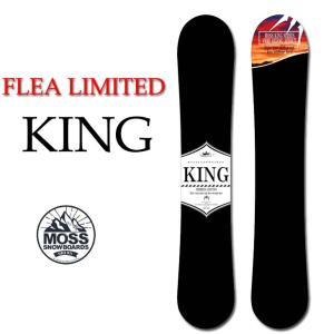 19-20 moss snowboards モス  フレア限定 KING キング   ship1|fleaboardshop
