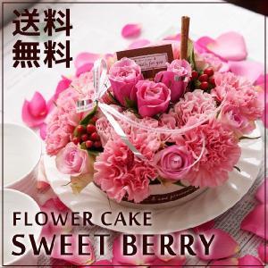 フラワーケーキ 生花 スイートベリー SIZE:M ケーキボックス付 アレンジメント|fleur-coco