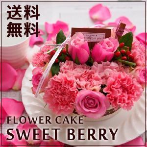 フラワーケーキ 生花 スイートベリー SIZE:S ケーキボックス付 アレンジメント 母の日 ギフト 誕生日 フラワーギフト|fleur-coco