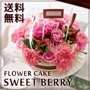 フラワーケーキ 生花 スイートベリー SIZE:L ケーキボックス付 アレンジメント|fleur-coco