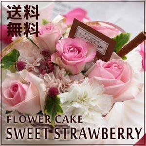生花 フラワーケーキ スイートストロベリー SIZE:S ケーキボックス付 アレンジメント 送料無料 誕生日 プレゼント ギフト フラワーギフト 結婚式|fleur-coco