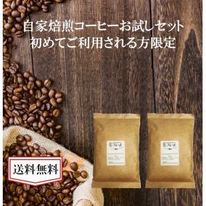 【商品名】コーヒーマイスターが厳選した「バランスのいいコーヒー豆」セット  【内容】 (1)フレール...
