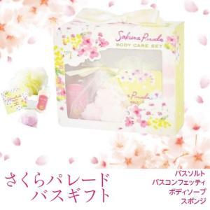 さくらパレード バスギフト 入浴剤 お風呂 ギフトセット 春 さくら 桜 サクラ 女性 誕生日プレゼント お礼 お返し お祝い 歓送迎会 景品 fleur-de-camelia2