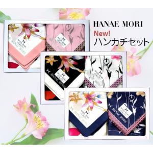 HANAE MORI ハナエモリ New ハンカチ ギフトセット 2枚組 レディース ブランド 女性...