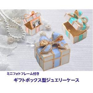 ジュエリーケース アクセサリーケース ギフトボックス型 小物入れ フォトフレーム 写真立て 姫系雑貨 誕生日 プレゼント|fleur-de-camelia2