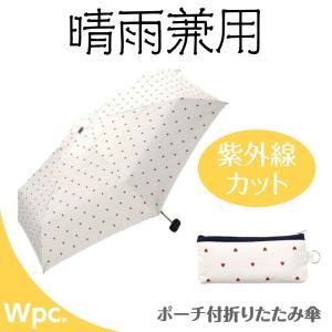 折りたたみ傘 晴雨兼用 日傘 雨傘 w.p.c. コンパクトポーチ付き 紫外線 UVカット ハートミ...