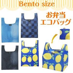 Bento お弁当用 マチあり エコバック コンビニ テイクアウト 折りたたみ 軽量 買い物