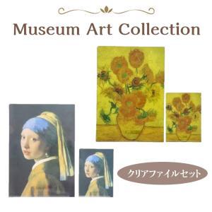 フェルメール 真珠の耳飾り クリアファイル セット 世界の名画シリーズ 美術 芸術 ギフト メール便|fleur-de-camelia2