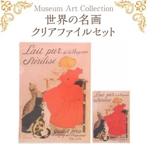 スタンラン 牛乳ポスター クリアファイル セット 世界の名画シリーズ 美術 芸術 ギフト メール便|fleur-de-camelia2