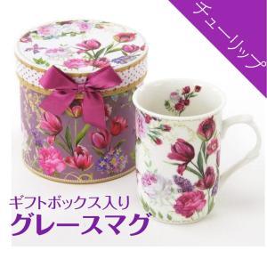 グレースマグ マグカップ ギフトボックス入り チューリップ 母の日 女性 誕生日 プレゼントお礼 お返し お祝い fleur-de-camelia2