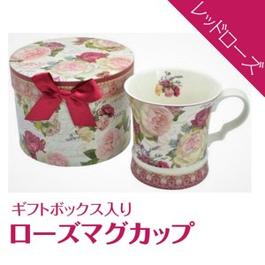 マグカップ ギフトボックス入り レッドローズ 女性 母の日 誕生日 プレゼント ギフト お礼 お返し お祝い fleur-de-camelia2