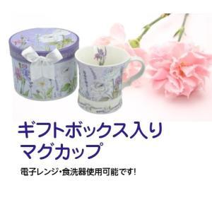 マグカップ ギフトボックス入り 母の日 ラベンダーローズ 女性 誕生日 プレゼント ギフト お礼 お返し お祝い fleur-de-camelia2