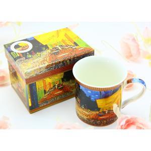 マグカップ ギフトボックス入り 世界の名画シリーズ ゴッホ カフェテラス 美術 芸術 ギフト お礼 お返し お祝い|fleur-de-camelia2