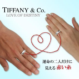 TIFFANY&Co.(ティファニー) LOV...の詳細画像1