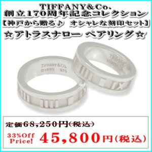 TIFFANY&Co.(ティファニー)  アトラスナローペアリング  神戸から贈る オシャレな刻印セット  (刻印無料+シルバー925チェーン+ラッピング無料)|fleur-kobeshop