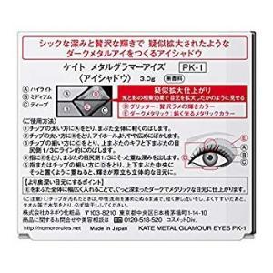 ケイト アイシャドウ メタルグラマーアイズ PK-1
