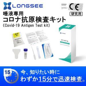 新型コロナウイルス 唾液抗原検査キット Longsee