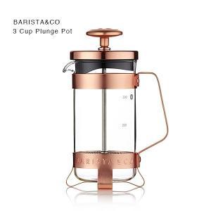 BARISTA&CO(バリスタアンドコー)3カップ プランジポット Electric Copper(フレンチプレス、コーヒープレス)|flgds