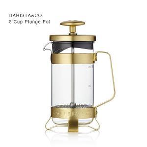 BARISTA&CO(バリスタアンドコー)3カップ プランジポット Electric Gold(フレンチプレス、コーヒープレス)|flgds