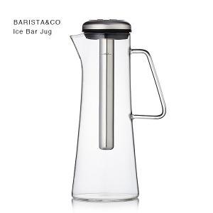 BARISTA&CO(バリスタアンドコー)Ice Bar Jug(アイスバージャグ)ピッチャー、カラフェ、デキャンタ、水差し|flgds