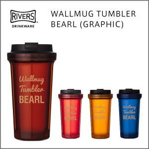 RIVERS(リバーズ)ウォールマグ タンブラー バール GRAPHIC|flgds