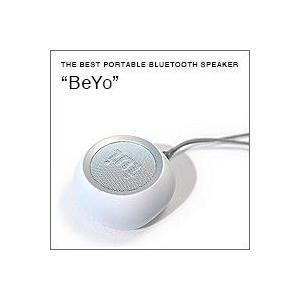 BeYo(ビーヨ) ホワイト×シルバー(ウーファー搭載 Bluetooth対応 ポータブルスピーカー)(日本限定、特別カラー仕様)|flgds