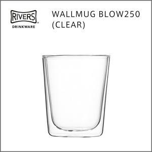 RIVERS(リバーズ)ウォールマグ ブロー250 クリア(耐熱ダブルウォールグラス、タンブラー)|flgds