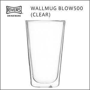 RIVERS(リバーズ)ウォールマグ ブロー500 クリア(耐熱ダブルウォールグラス、タンブラー)|flgds