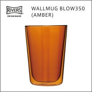 RIVERS(リバーズ)ウォールマグ ブロー350 アンバー(耐熱ダブルウォールグラス、タンブラー)|flgds
