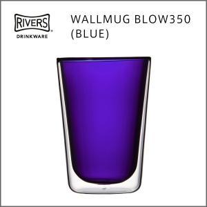 RIVERS(リバーズ)ウォールマグ ブロー350 ブルー(耐熱ダブルウォールグラス、タンブラー)