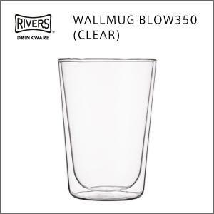 RIVERS(リバーズ)ウォールマグ ブロー350 クリア(耐熱ダブルウォールグラス、タンブラー)|flgds