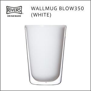 RIVERS(リバーズ)ウォールマグ ブロー350 ホワイト(耐熱ダブルウォールグラス、タンブラー)|flgds