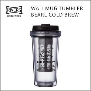 RIVERS(リバーズ)ウォールマグ タンブラー バール コールドブリュー|flgds