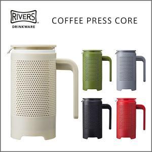 RIVERS(リバーズ)コーヒープレス コア(フレンチプレス)|flgds