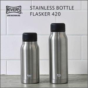 RIVERS(リバーズ)ステンレス真空ボトル フラスカー 420ml|flgds