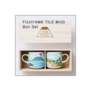 The Porcelains 富士山タイルマグ(小)木箱2個入り(ザ・ポーセリンズ、マグカップ)|flgds