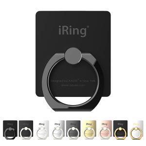 【送料無料(メール便)】iRing Hook(アイリングフック)iPhone・スマホ落下防止リング(スマホホルダー、スタンド、車載ホルダー)【国内正規品】|flgds