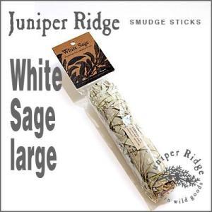 Juniper Ridge(ジュニパーリッジ)White Sage Large(ホワイトセージ ラージ)スマッジスティック|flgds