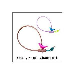 Kotori Chain Lock -コトリチェーンロック-( 自転車用鍵) 【Charly】 flgds