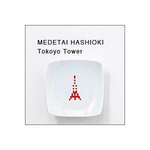 The Porcelains めでたい箸置き小皿(東京タワー) はし置き兼小皿・豆皿(ザ・ポーセリンズ)|flgds