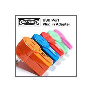 【在庫処分価格】Mercury(マーキュリー)USBポートプラグインアダプター(AC USB充電アダプター)【セール】|flgds