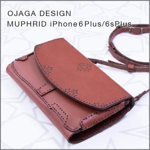 OJAGA DESIGN(オジャガデザイン)MUPHRID iPhone6 Plus/6S Plus(ブラウン)手帳型、ショルダーストラップ付きアイフォンケース|flgds
