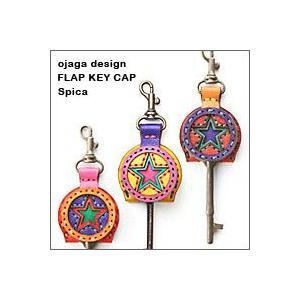 ojaga design(オジャガデザイン)SPICA FLAP KEY CAP(フラップキーキャップ・鍵カバー)|flgds